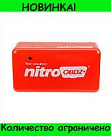 Тюнинг-чип NITRO OBD2 дизель, увеличение мощности 35%!Розница и Опт