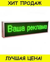 Бегущая строка 103*23 \ 100*20 Green уличная!Спешите Купить