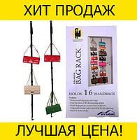Органайзер для хранения сумок Bag Rack