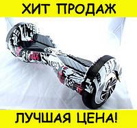 """Гироборд 8"""" BT HD белый черный графити (АКБ Samsung)!Спешите Купить"""