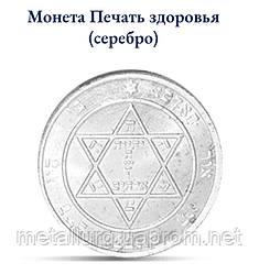 Амулет Печать Здоровья Царя Соломона (Серебро) + 3 Красные Нити из Израиля в подарок!