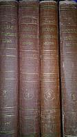 Словарь украинского языка (в 4 томах)
