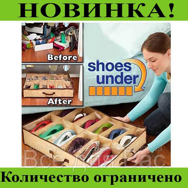 Органайзер для обуви Shoes Under 12 секций!Розница и Опт