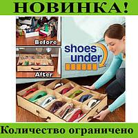 Органайзер для обуви Shoes Under 12 секций!Розница и Опт, фото 1