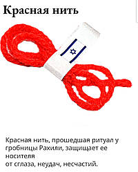 Амулет Богатства (Медь) + 3 Красные Нити из Израиля в подарок!