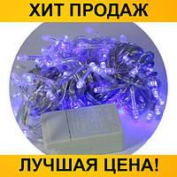 Новогодняя гирлянда Xmas 100 B-1 синяя!Спешите Купить
