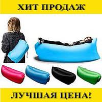 Ламзак надувной Матрас, мешок, диван, кресло, гамак, шезлонг 2,4 м!Спешите Купить