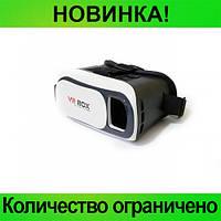 Очки виртуальной реальности VR BOX с пультом (белые)!Розница и Опт, фото 1