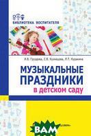 Кузнецова С.В. Музыкальные праздники в детском саду