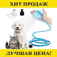 Щетка-душ для купания собак Аquapaw, Pet Bathing Tool!Спешите Купить
