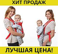 Рюкзак-кенгуру для переноски малышей Baby Carriers
