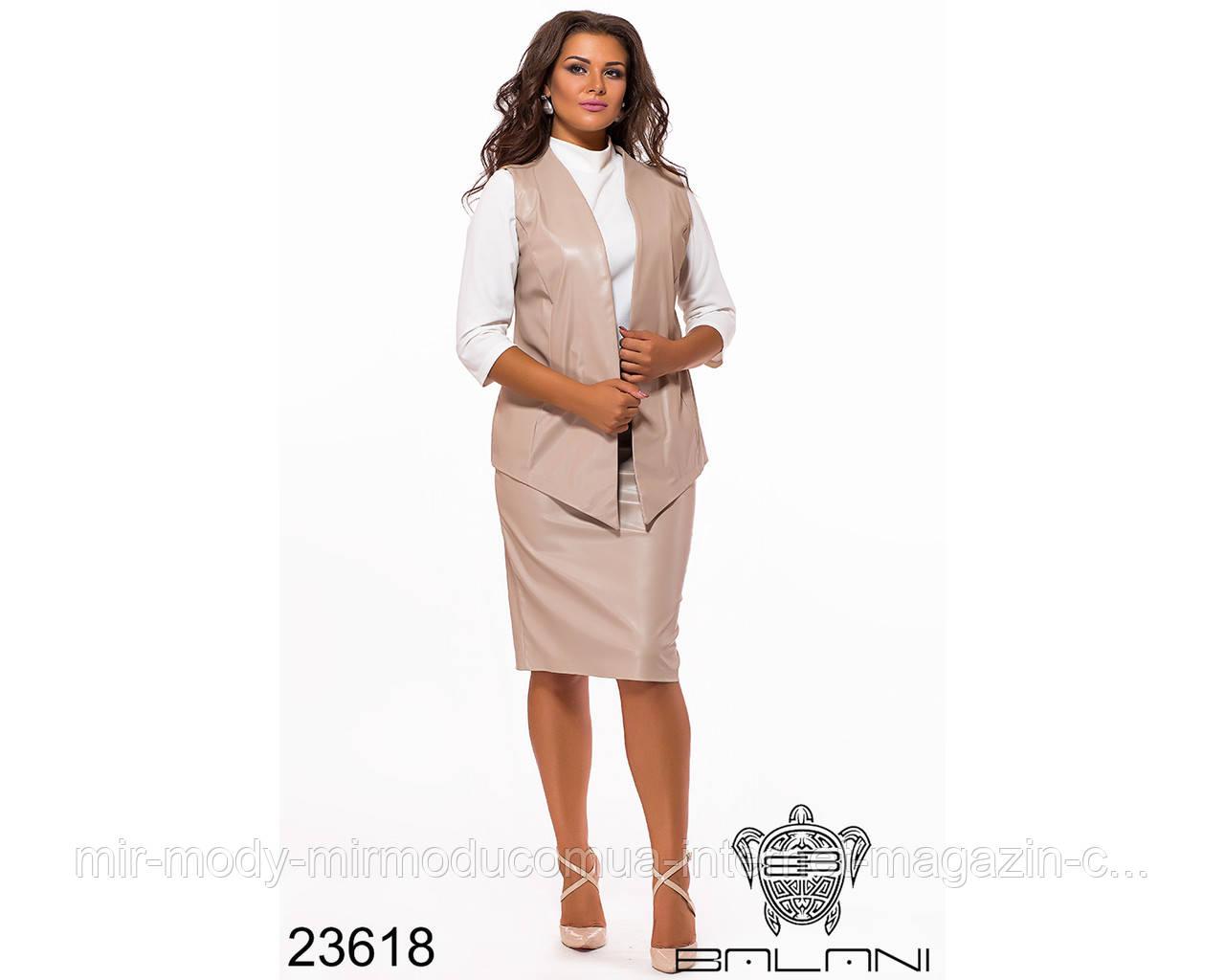 Юбочный костюм тройка- 23618 с 48 по 54 размер(бн)