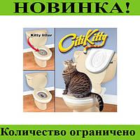 Накладка на унитаз для кота, система для приучения кошек к унитазу!Розница и Опт
