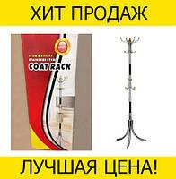 Вешалка для одежды напольная COAT RACK!Спешите Купить