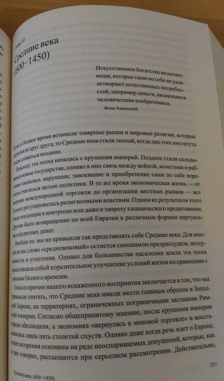 Дэвид Гребер: О феномене бредовой работы - Ad Marginem | 764x450