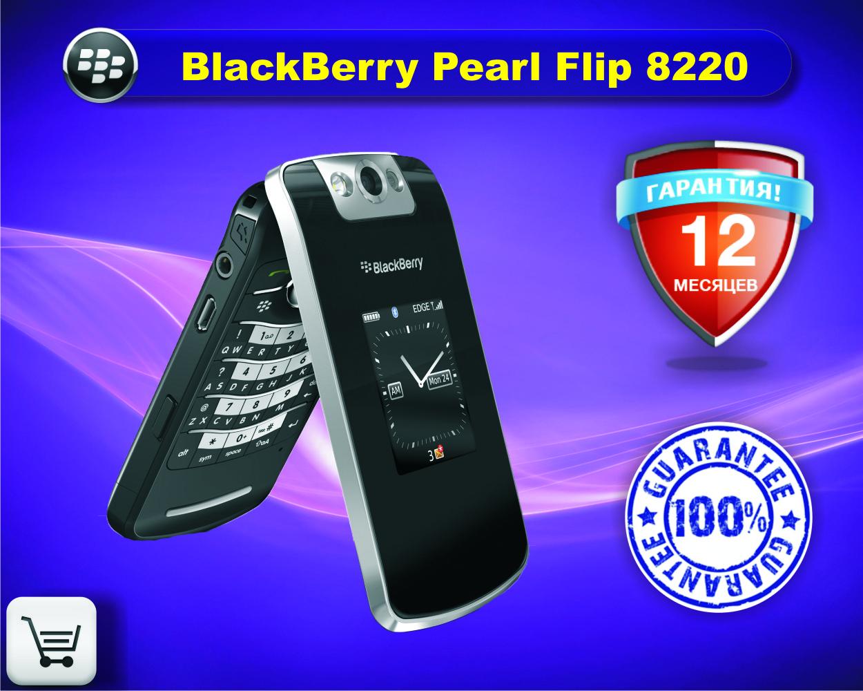 Оригинальный телефон BlackBerry Pearl Flip 8220 - o-mobil  в Кременчуге