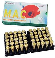 Патрон холостой Zbroia M.A.C., 9 мм (50 шт.)