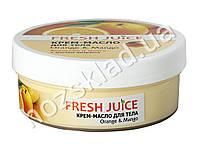 """Крем-масло для тела Fresh Juice """"Orange & Mango"""" (апельсин и манго) 225 мл."""