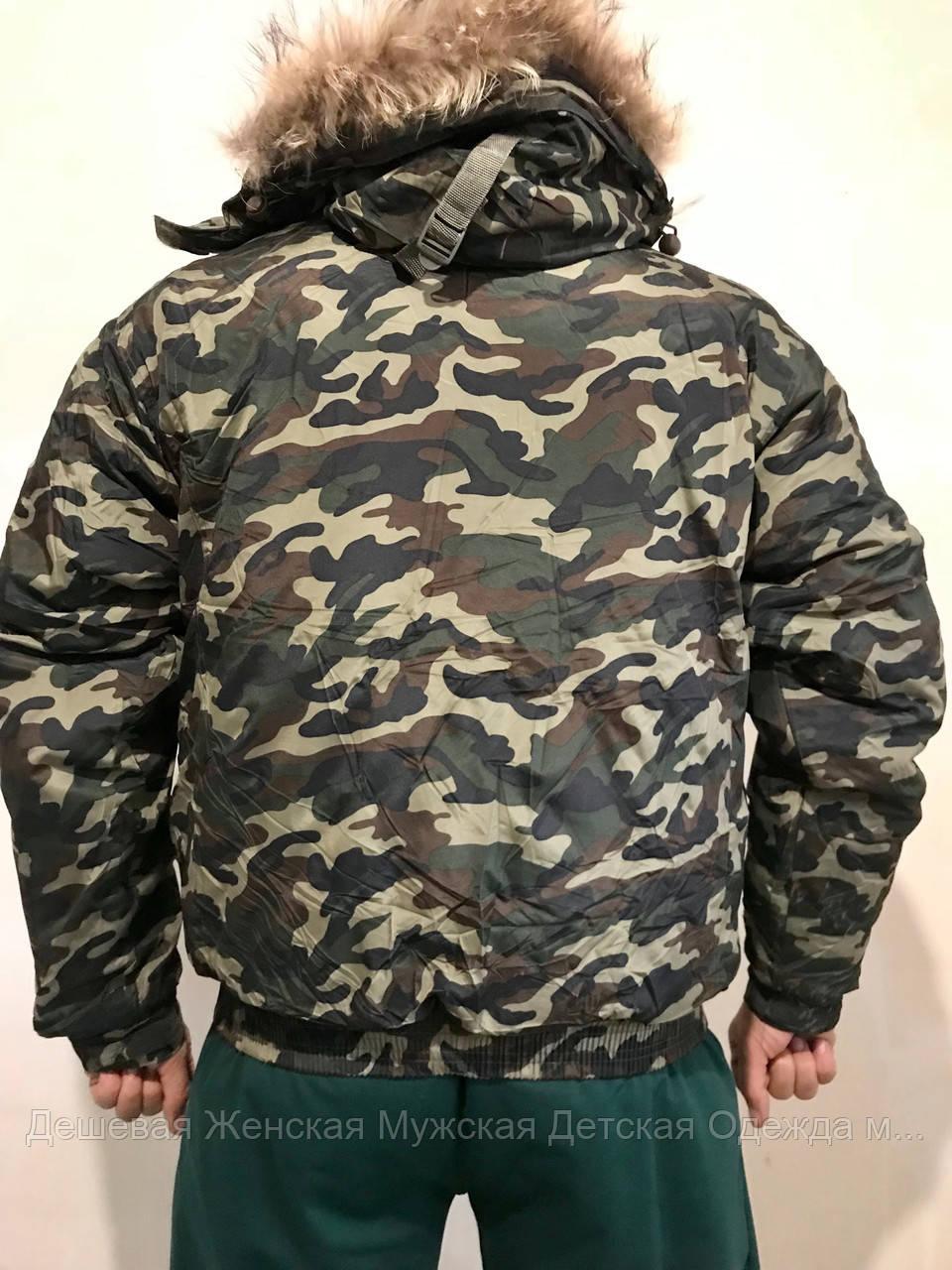 Куртка мужская зима к-во Ограничено