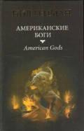 Американские боги        Нил Гейман