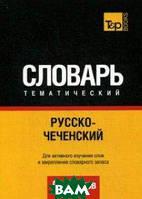 А. М. Таранов Русско-чеченский тематический словарь. 9000 слов