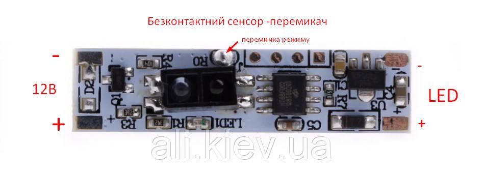 Безконтактний перемикач LED стрічки.