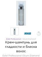 Крем-шампунь для гладкости и блеска волос.250мл.от Эстель, фото 1