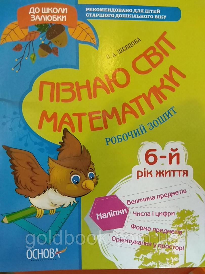 Пізнаю світ математики 6-й  рік життя.