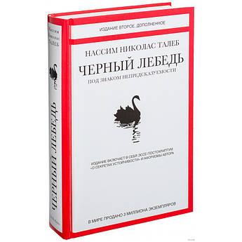 Талеб Н. Черный лебедь. Под знаком непредсказуемости (2-е изд., дополн.)