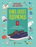Корисні навички. Книга юного підприємця. 9 детальних планів своєї справи для підлітків. КНН006