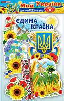 6547 Набір прикрас.Моя Україна (У) 40 оформлення інтер`єру ДНЗ ~13105147У