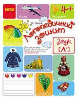 Логопедичний зошит 4+ Звук Л` (Укр)