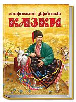 Старовинні українські казки (у)