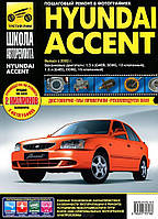 Hyundai Accent бензин книга по ремонту и эксплуатации в фотографиях + Электросхемы