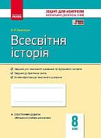 8 клас | Всесвітня історія. Зошит для контролю знань | Святокум О. Є.