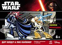 Star Wars : з наліпками Дарт Вейдер & Люк Скайвокер (у)