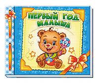 Альбом для немовлят: Первый год малыша (р)