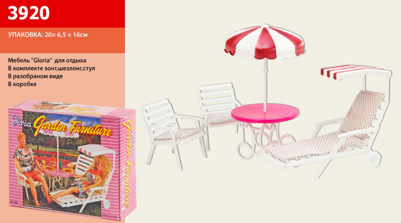 """Мебель для кукол 3920 Глория """"Gloria""""  Садовая мебель, Пикник, шезлонг, зонт, стулья."""