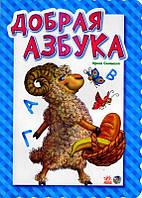 Абетка: Добрая азбука (р) Н.И.К