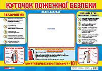 0211-1 Плакат.Куточок пожежної безпеки(ред.) (У) 20 плакати в кожний кабінет ~13104125У