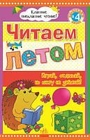 Класне позакласне читання: Читаем летом, переходим в 4 класс (р)