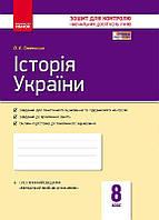 8 клас | Історія України. Зошит для контролю знань | Святокум О. Є.