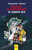 Мисливці за привидами: На ледяном пути кн.1 (р)
