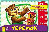 Книжка-зростомір (нов.) : Теремок (у)