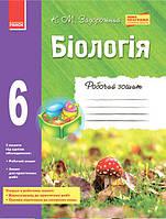 6 клас | Біологія. Робочий зошит | Задорожній К. М.