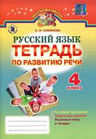 4 кл. Рос. мова, Зошит з розвитку мовлення Самонова О.І. 2015