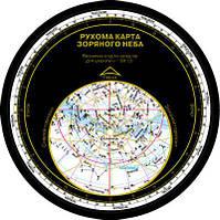Астрономія. Рухома карта зоряного неба