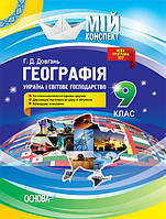 Мій конспект. Географія. 9 клас. Україна і світове господарство. ПГМ007