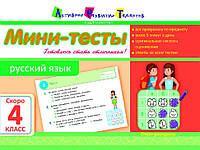 Літня школа АРТ: Мини-тесты. Русский язык. Скоро 4 класс (Р)