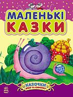 Казочки доні та синочку : Маленькі казки (у)